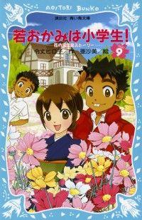 若おかみは小学生!(9) 花の湯温泉ストーリー Kinoppy電子書籍ランキング