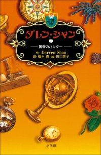 ダレン・シャン7 黄昏のハンター Kinoppy電子書籍ランキング