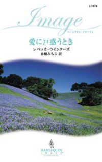 紀伊國屋書店BookWebで買える「愛に戸惑うとき」の画像です。価格は648円になります。