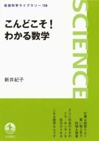 こんどこそ!わかる数学/ Kinoppy電子書籍