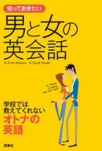 知っておきたい 男と女の英会話 Kinoppy電子書籍ランキング