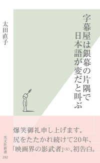 字幕屋は銀幕の片隅で日本語が変だと叫ぶ Kinoppy電子書籍ランキング