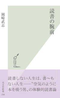 読書の腕前 Kinoppy電子書籍ランキング
