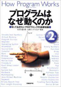 プログラムはなぜ動くのか 第2版 知っておきたいプログラミングの基礎知識 Kinoppy電子書籍ランキング