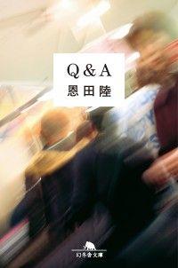 Q&A/ Kinoppy電子書籍