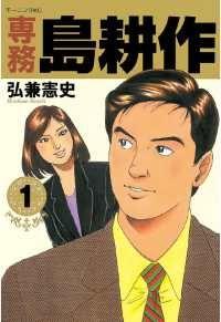 専務 島耕作(1)/ Kinoppy電子書籍