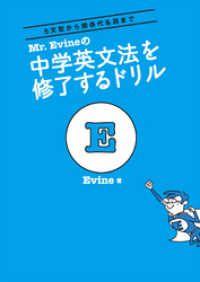 Mr. Evineの 中学英文法を修了するドリル Kinoppy電子書籍ランキング