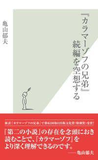 『カラマーゾフの兄弟』続編を空想する/ Kinoppy電子書籍