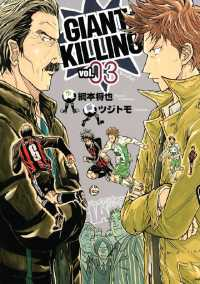 GIANT KILLING ― 3巻/ツジトモ,綱本将也 Kinoppy電子書籍