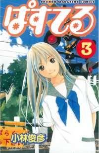 ぱすてる ― 3巻/小林俊彦 Kinoppy電子書籍