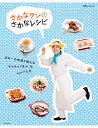 さかなクンのさかなレシピ 日本一の魚通が教えるギョギョうまっ!なおかずたち Kinoppy電子書籍ランキング