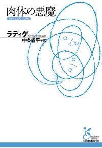 肉体の悪魔/ Kinoppy電子書籍