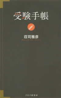 受験手帳 Kinoppy電子書籍ランキング