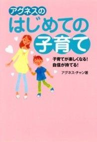 アグネスのはじめての子育て ― 子育てが楽しくなる!自信が持てる! Kinoppy電子書籍ランキング