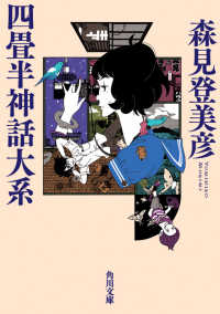 四畳半神話大系/ Kinoppy電子書籍