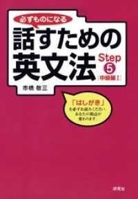 必ずものになる話すための英文法 Step 5 [中級編 I] Kinoppy電子書籍ランキング
