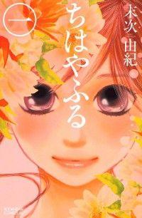 ちはやふる(1)/ Kinoppy電子書籍