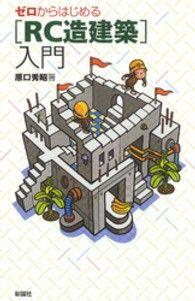 ゼロからはじめる「RC造建築」入門 Kinoppy電子書籍ランキング