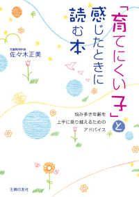「育てにくい子」と感じたときに読む本 Kinoppy電子書籍ランキング