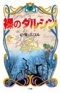 裸のダルシン(小学館ファンタジー文庫) Kinoppy電子書籍ランキング