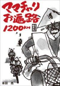 サラリーマン転覆隊 ママチャリお遍路1200km Kinoppy電子書籍ランキング