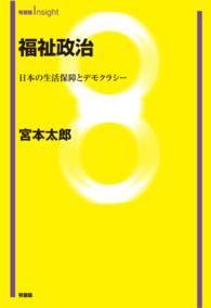 福祉政治 ― 日本の生活保障とデモクラシー Kinoppy電子書籍ランキング