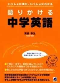 語りかける中学英語/東後幸生 Kinoppy電子書籍ランキング