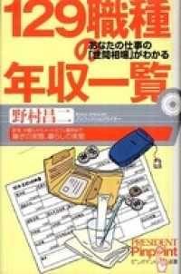 紀伊國屋書店BookWebで買える「129職種の年収一覧—あなたの仕事の「世間相場」がわかる」の画像です。価格は616円になります。