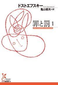 罪と罰 〈1〉 Kinoppy電子書籍ランキング