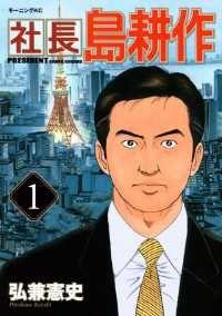 社長 島耕作(1)/ Kinoppy電子書籍