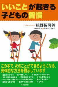 「いいこと」が起きる子どもの習慣 Kinoppy電子書籍ランキング