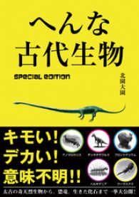 へんな古代生物 special edition Kinoppy電子書籍ランキング