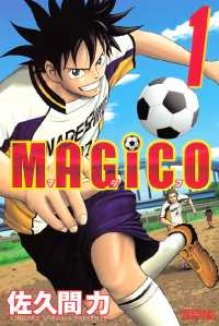 MAGiCO ― 1巻/佐久間力 Kinoppy電子書籍