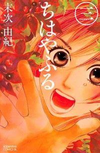 ちはやふる(3)/ Kinoppy電子書籍