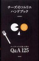 チーズのソムリエハンドブック―チーズサービスで迷った時のQ&A125 Kinoppy電子書籍ランキング