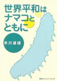 世界平和はナマコとともに Kinoppy電子書籍ランキング