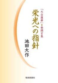 栄光への指針 ― 「大白蓮華」・巻頭言集 Kinoppy電子書籍ランキング