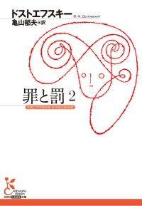 罪と罰 〈2〉 Kinoppy電子書籍ランキング