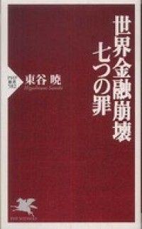 紀伊國屋書店BookWebで買える「世界金融崩壊七つの罪」の画像です。価格は668円になります。