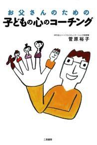 お父さんのための子どもの心のコーチング Kinoppy電子書籍ランキング