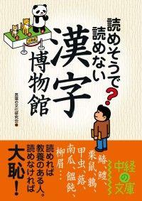 読めそうで読めない漢字の博物館 Kinoppy電子書籍ランキング