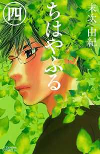 ちはやふる(4)/ Kinoppy電子書籍