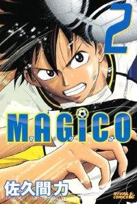 MAGiCO ― 2巻/佐久間力 Kinoppy電子書籍