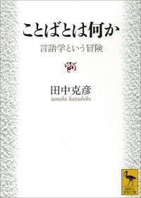 ことばとは何か 言語学という冒険 Kinoppy電子書籍ランキング
