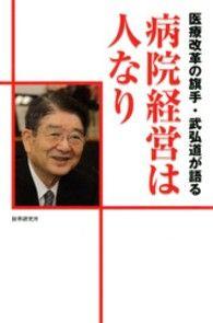 病院経営は人なり ― 医療改革の旗手・武弘道が語る Kinoppy電子書籍ランキング
