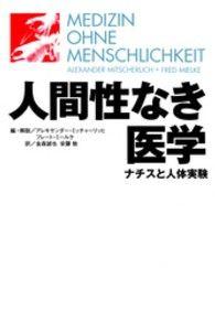 人間性なき医学 ― ナチスと人体実験 Kinoppy電子書籍ランキング
