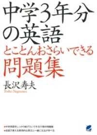 中学3年分の英語とことんおさらいできる問題集/長沢寿夫 Kinoppy電子書籍ランキング