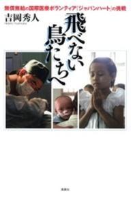 飛べない鳥たちへ ― 無償無給の国際医療ボランティア「ジャパンハート」の Kinoppy電子書籍ランキング