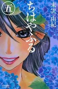 ちはやふる(5)/ Kinoppy電子書籍