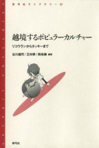 越境するポピュラーカルチャー ― リコウランからタッキーまで Kinoppy電子書籍ランキング